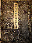 Original Stone Rubbing of Tang Stone, Qing Dynasty
