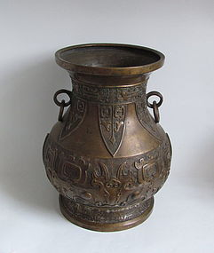 Large Chinese Bronze Hu Shaped Vase Qing c.1900