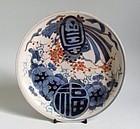 Rare Imari style Kameyama Dish late Edo