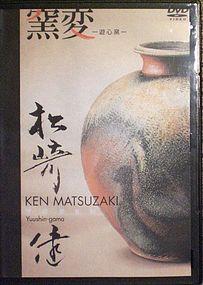 Matsuzaki Ken Yohen DVD