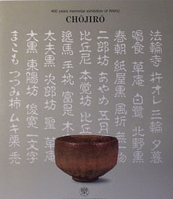 RAKU CHOJIRO EXHIBITION CATALOGUE