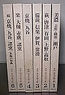 Modern Japanese Ceramics Book Set; Gendai Chato Taikan