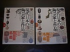 Modern Japanese Pottery Books; 2 Volumes By Regions