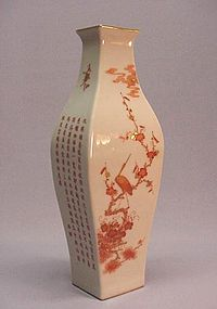 19TH CENTURY CHINESE RED AND GOLD PORCELAIN VASE