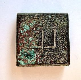 A BYZANTINE BRONZE SQUARE WEIGHT