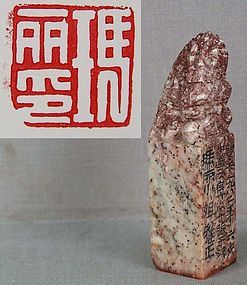 19c Chinese scholar soapstone SEAL FOO LION