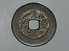 Qing Dynasty - Guangxu Zhong Bao Copper Ten Cash Coin