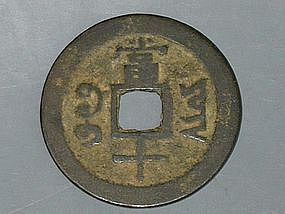 Qing Dynasty - Xiangfeng Zhong Bao Copper Ten Cash Coin