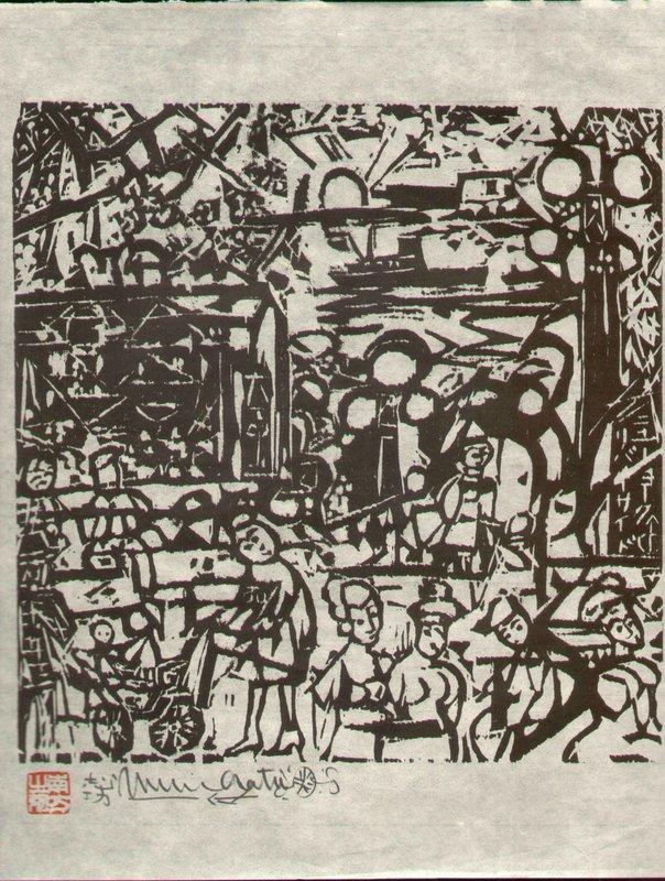 Munakata Shiko 1983 Calendar Print - New York Riverside