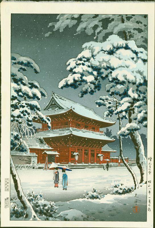 Tsuchiya Koitsu Japanese Woodblock Print - Zojoji Temple in Snow