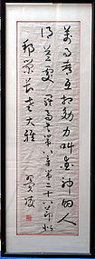 Chinese Calligraphy by Liu Yiling