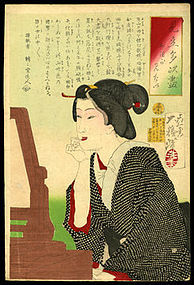 Yoshitoshi Woodblock Print - Collection of Desires
