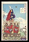 Yoshitoshi 100 Moon Woodblock: Shinto Rites
