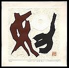 Textured Haku Maki Print - Poem 72-73