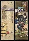 Erotic Japanese Woodblock - Shunga Surimono