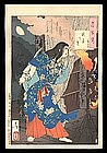 Yoshitoshi Woodblock - 100 Views of the Moon