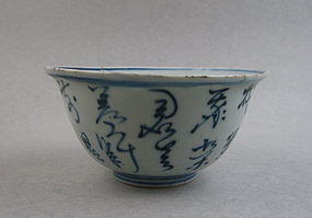 A Rare Late Ming B/W Bowl With Poetry Characters