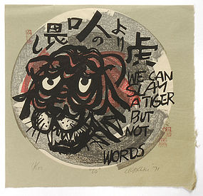 "Original Woodblock Print ""To"" by Clifton Karhu, 1971."