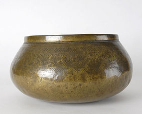 An Antique Islamic Brass Bowl, Persia, c. 16th C.