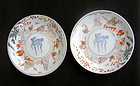 Pair of antique Japanese Edo plates with Kylin