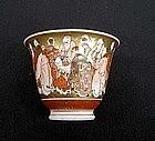 Japanese Kutani 100 scholars sake cup