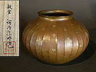 Japanese Hammered Copper Vase by Kawachi Somei