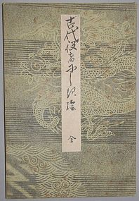 A Rare Japanese Album Leaf Prints by Toyokuni Kunisa