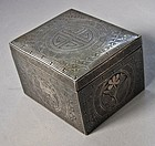 Very Fine/Rare Silver Inlaid Rectanguar Iron Box-19th C