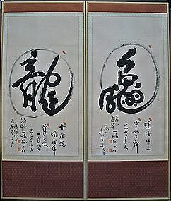 Rare Two Panel Calligraphy Screen/ Priest Seo Kyung Bo