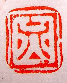 Chinese Tang Official's Bronze Seal - 618 -907 AD