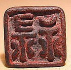 Chinese Tang Bronze Seal - 618 - 907 AD