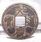 Large Chinese Bronze  Song Coin - 907 - 1279 AD