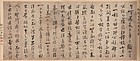 Very Rare Calligraphy by Kang Se Hwang aka Pyo Am (1713-1791)