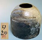 Otani Shiro Contemporary Shigaraki Tsubo