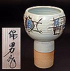 Avant-Garde Hagi Vase by Yamato Yasuo, 1958