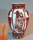 Vintage Shinsha Vase by Yamazaki Koyo