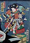 Japanese Edo Woodblock Print Actor Samurai Kuniteru II