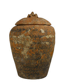 Five Dynasties Period Sanskrit Offering Vessel