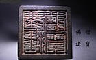 An Archaic Bronze Seal of Song Dynasty.