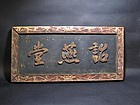 An Old Wooden Tablet of Qing Dynasty