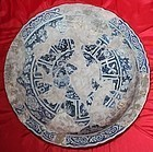 An Example Yuan Blue and White Large Dish, 47 cm