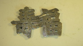 Beautiful Vintage Chinese Silver Character Belt Buckle