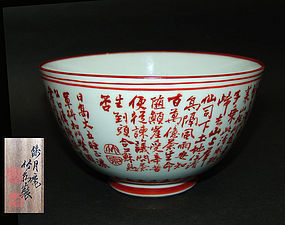 Aka-e bowl by Miura Chikusen I, The Tea Song