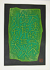 japan Haku Maki cement block calligraphy Poem 70-84