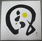 Japan Haku Maki wood block Print  Huge  Wind  1970