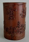 Chinese bamboo bitong with Zhen Banqiao poem