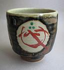 2 Yunomi, Tea Cups; Mashiko-yaki, Isamu Tagami