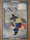 Yoshitoshi Woodblock Print, Kyoudou Risshiki, 1885