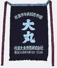Katazome Maekake, Stencil-Dyed Shop Apron,