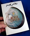 ROLEX Iranian Brochure with most expensive models C1974
